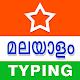 Malayalam Typing (Type in Malayalam) App (app)