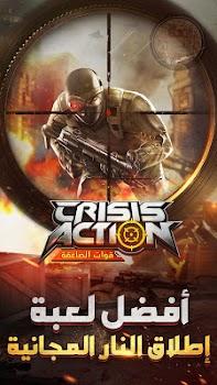 Crisis Action- قوات الصاعقة