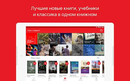 Лабиринт.ру — книжный магазин - náhled