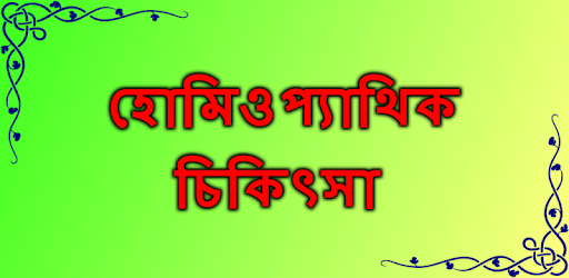 Book pdf bangla homeopathy