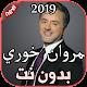 Download مروان خوري - أنا بصراحة بدون نت 2019 Marwan Khoury For PC Windows and Mac