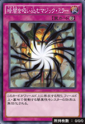 暗闇を吸い込むマジック・ミラー