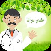 الطب والعلاج بالاعشاب