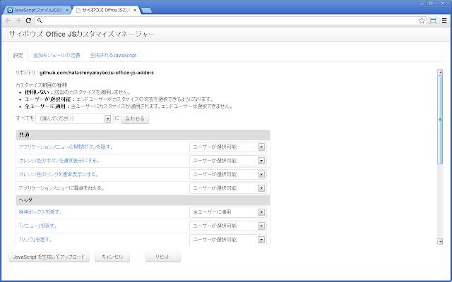 サイボウズ Office JSカスタマイズマネージャー