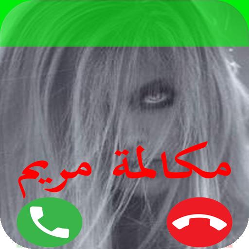 مكالمة مريم - Fake Call (فقط العرب)