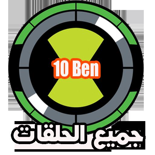 جميع حلقات بن تن عربي (app)