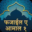 Hindi Fazail e Amaal Part 1 icon