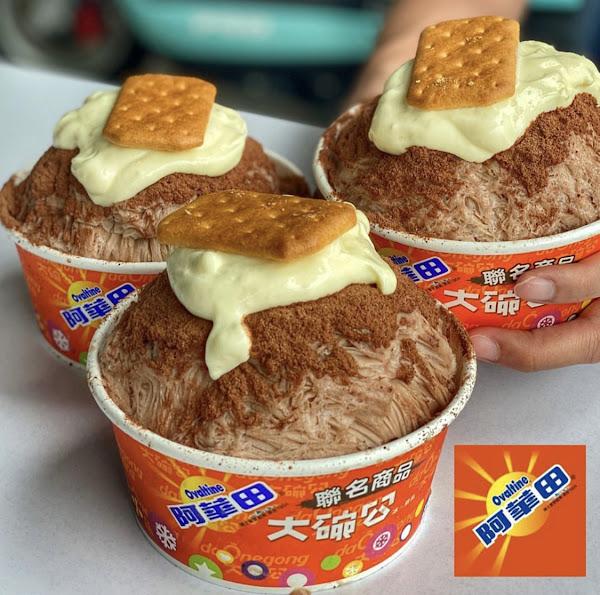 全台冰品「大碗公」超狂聯名冰品!濃郁滿滿阿華田香,雪綿冰入口即化的好滋味。