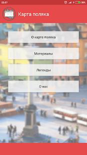 Карта поляка - náhled