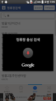 Screenshot of 대구버스