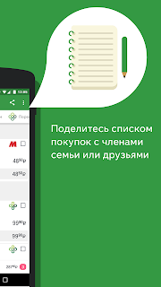 Едадил — акции в магазинах screenshot 04