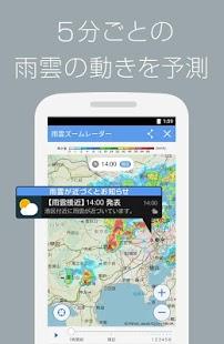 Download Yahoo!天気 for SH 雨雲の接近がわかる予報無料 For PC Windows and Mac apk screenshot 2