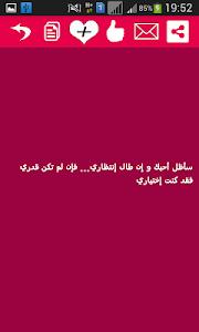 كلام حب 2016 screenshot 2