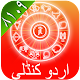 Urdu Horoscope 2019 - Zoicha Download for PC Windows 10/8/7