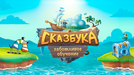 Skazbuka - educational games for kids age 2 - 7 screenshots 1