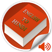 Best English Hindi Dictionary