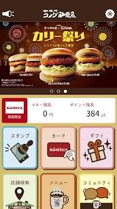 コメダ珈琲店公式アプリ 1