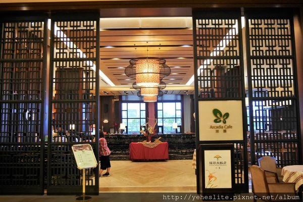 花蓮福容大飯店田園咖啡廳-好吃的豆腐乳以及濃郁好喝的鮮乳