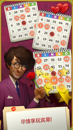 CLUEDO Bingo:情人節特別版