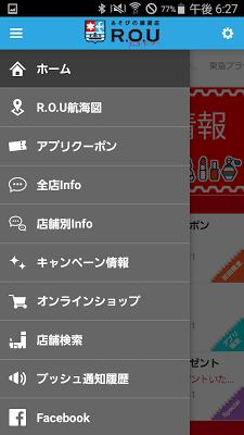 あそびの雑貨店 R.O.U(ROU) - screenshot