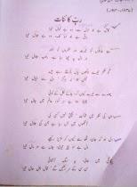New Urdu Poetry - screenshot thumbnail 08