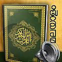 ഖുര്ആന് മലയാളം (വിശുദ്ധ ഖുര്ആന്) പാരായണം icon