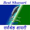 Best Shayari In Hindi Mai Latest 2017-2018 APK