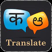 Hindi Kannada Translator