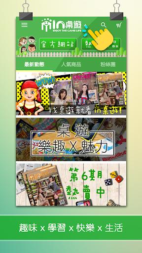 in桌遊|開放的桌遊資訊平台