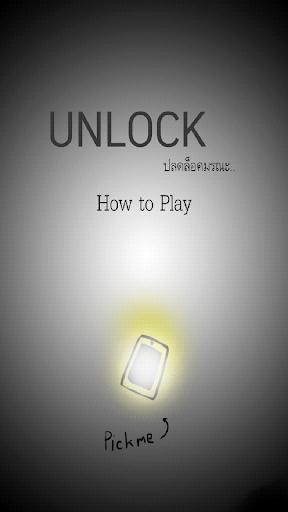 Unlocked ปลดล็อคมรณะ