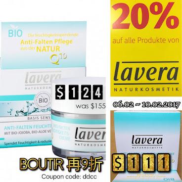 德國 Lavera有機Q10抗氧化保溼面霜 50ml