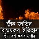 বিস্ময়কর ইতিহাস APK