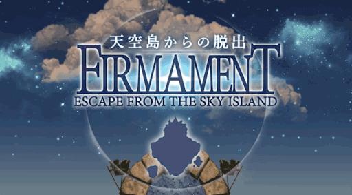 脱出ゲーム 天空島からの脱出 限りない大地の物語 攻略トップ 脱出