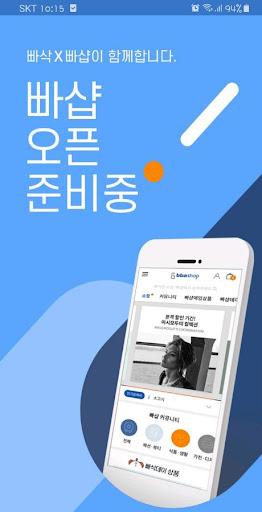 빠삭 알리미앱 13.0 screenshots 1