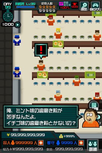 無料模拟Appの刑務所365|記事Game