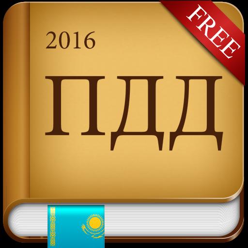 ПДД Казахстан 2016