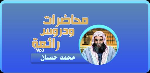 الشيخ محمد حسان محاضرات وخطب رائعة Apps On Google Play