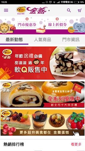 金蕎-超人氣麵包甜點伴手禮名店