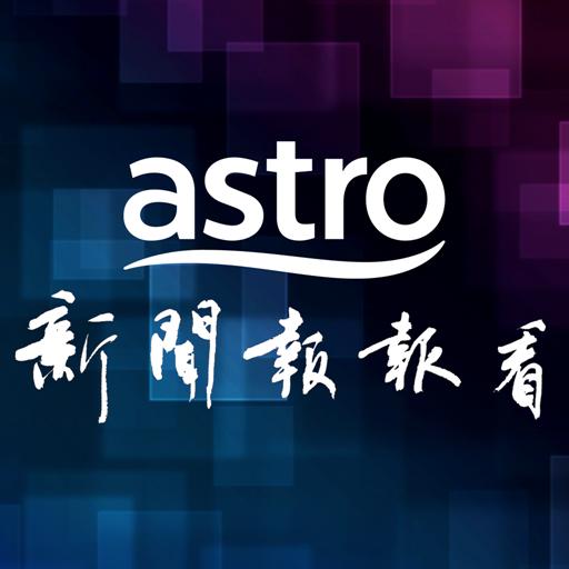 Astro AEC Evening Edition 新聞 App LOGO-硬是要APP