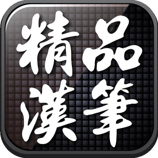 精品汉笔(优雅手写) 工具 App LOGO-硬是要APP