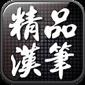 精品汉笔(优雅手写) icon