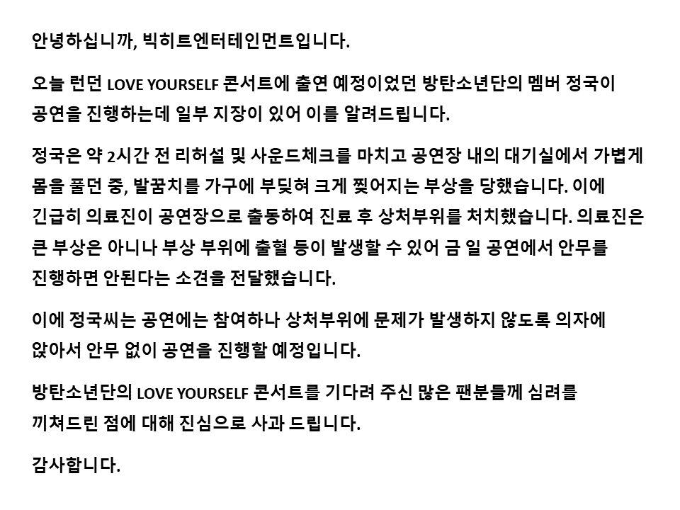 bighit entertainment jungkook injury