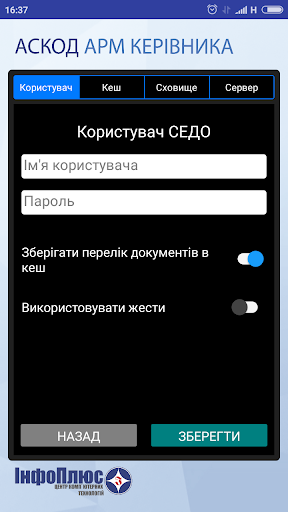 АСКОД АРМ Керівника screenshot 2