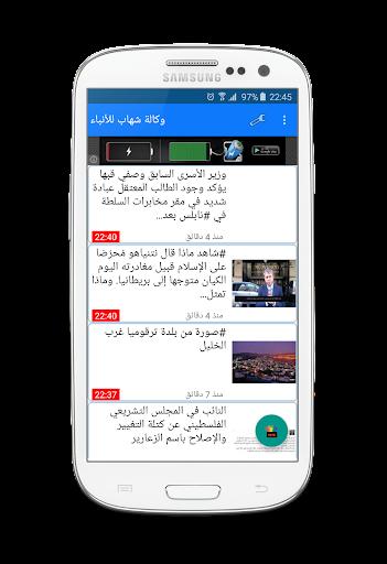 Shehab News