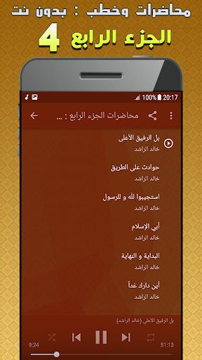 خالد الراشد محاضرات الجزء الرابع بدون نت