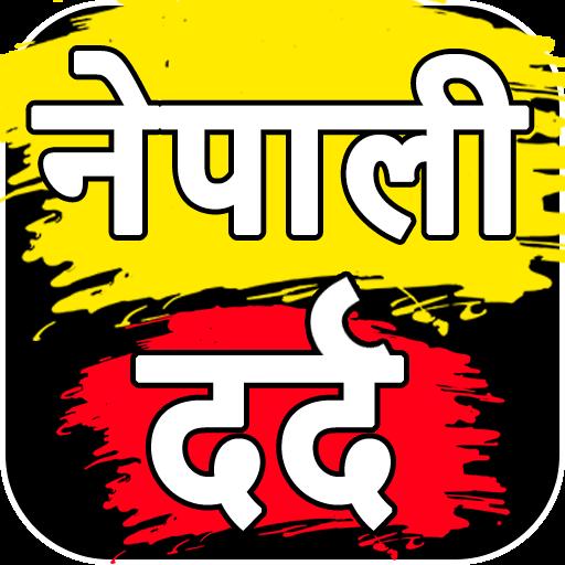 Nepali Status & Love Shayari With Editor 2018 Android APK Download Free By HJ Photo Media Pvt Ltd.