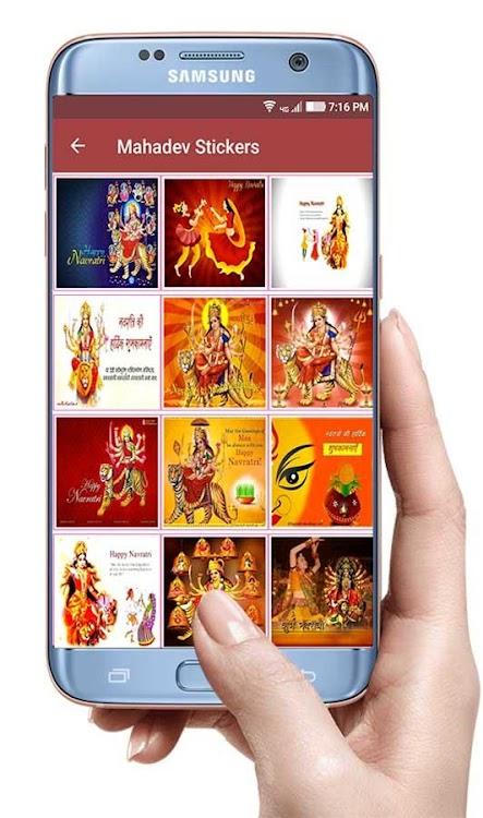 Mahadev Gif Stickers(All Gods Gif) – (Android Εφαρμογές