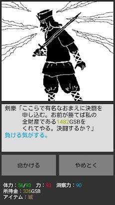 わらしべ~終わらぬ道~ screenshot