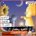 أناشيد رمضان 2020 بدون نت icon