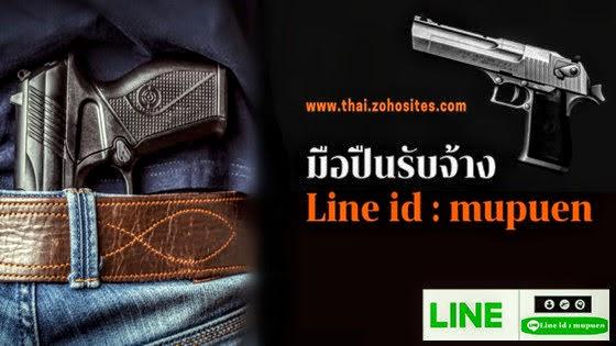 ซุ้มมือปืน Line id : mupuen